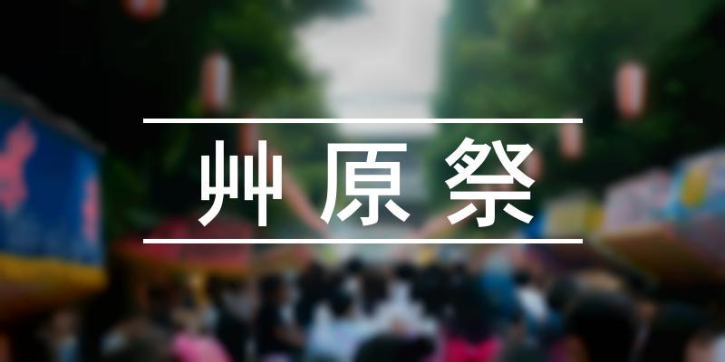 艸原祭 2021年 [祭の日]