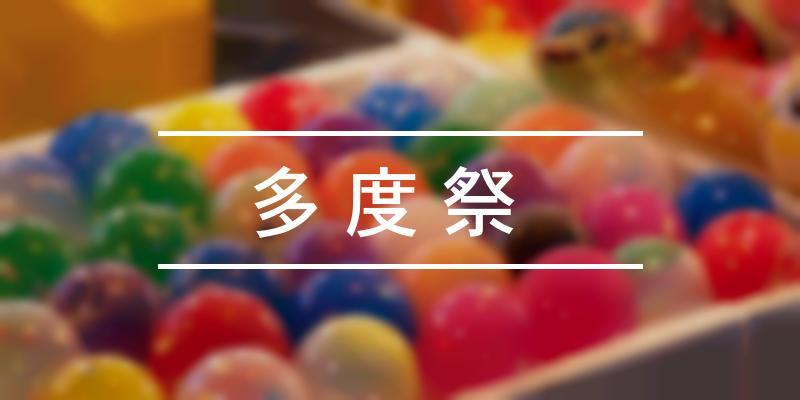 多度祭  2021年 [祭の日]