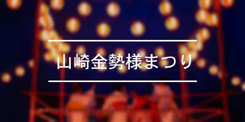 山崎金勢様まつり 2021年 [祭の日]
