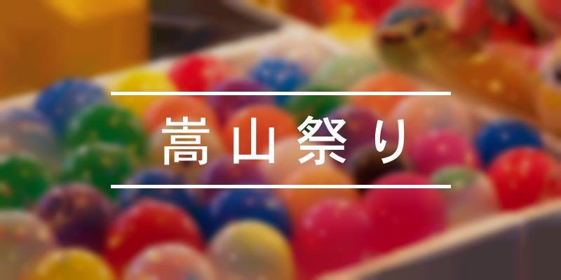 嵩山祭り 2021年 [祭の日]