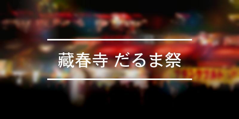 藏春寺 だるま祭 2021年 [祭の日]