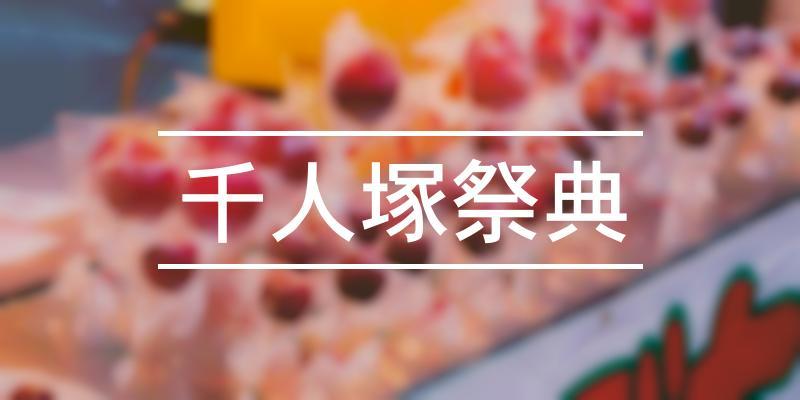 千人塚祭典 2021年 [祭の日]