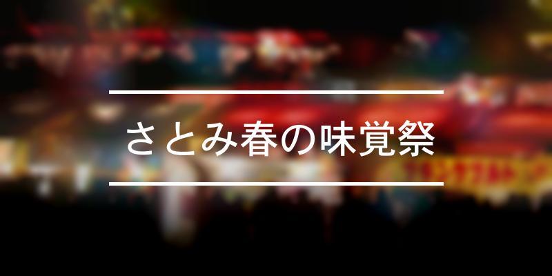 さとみ春の味覚祭 2021年 [祭の日]