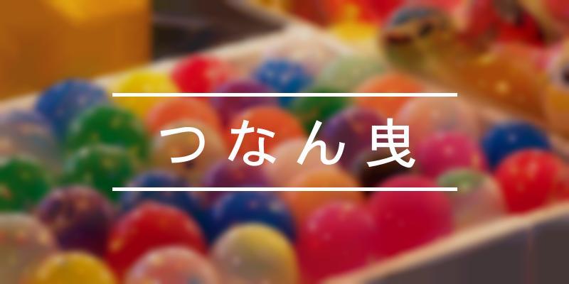 つなん曳 2021年 [祭の日]
