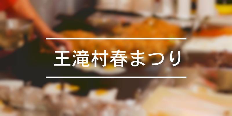 王滝村春まつり 2021年 [祭の日]