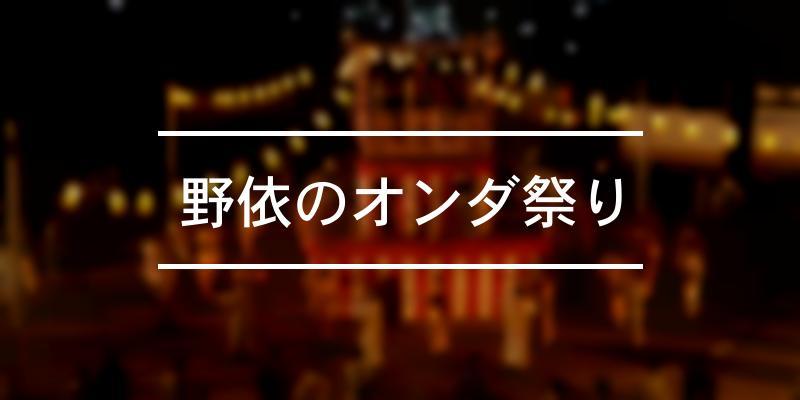野依のオンダ祭り 2021年 [祭の日]