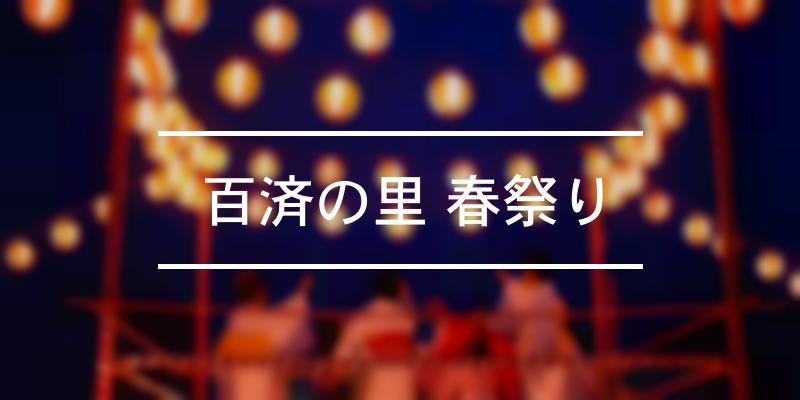 百済の里 春祭り 2021年 [祭の日]