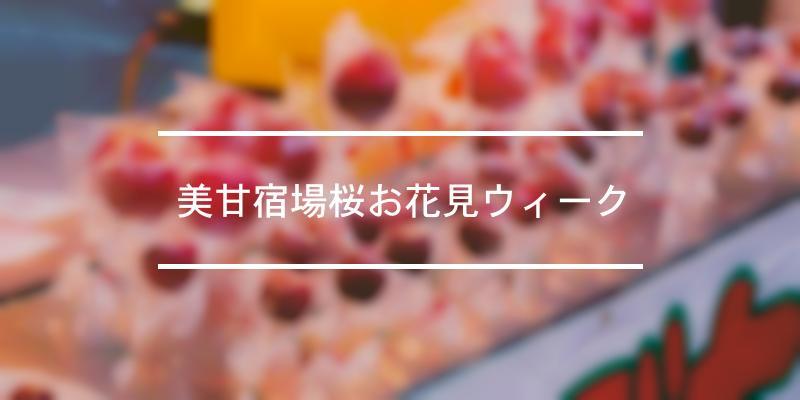 美甘宿場桜お花見ウィーク 2021年 [祭の日]
