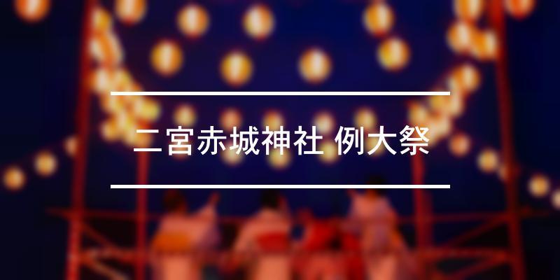 二宮赤城神社 例大祭 2021年 [祭の日]
