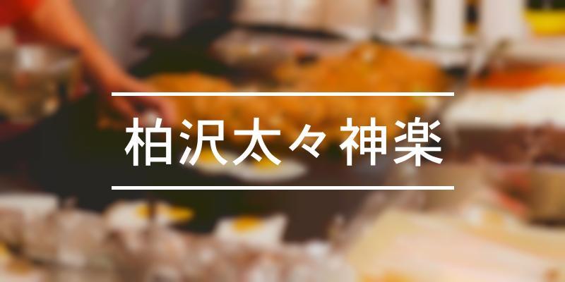 柏沢太々神楽 2021年 [祭の日]