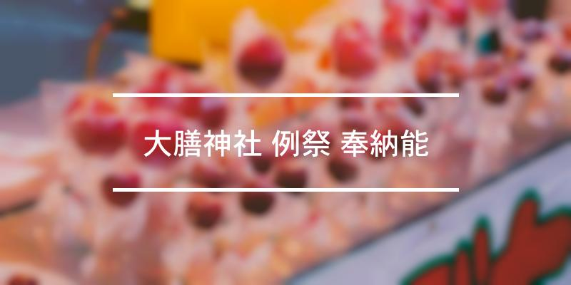 大膳神社 例祭 奉納能 2021年 [祭の日]
