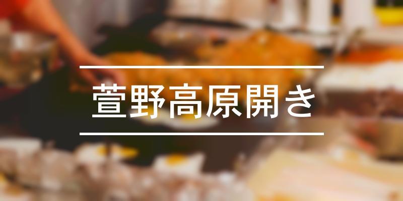 萱野高原開き 2021年 [祭の日]