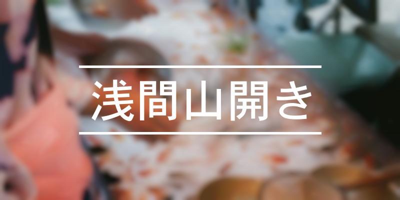 浅間山開き 2021年 [祭の日]