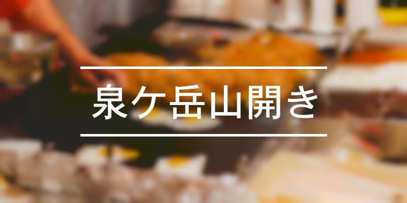 泉ケ岳山開き 2021年 [祭の日]