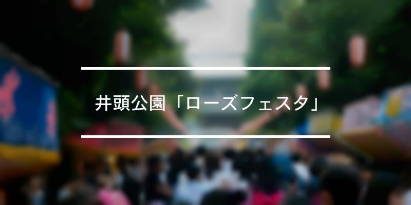 井頭公園「ローズフェスタ」 2021年 [祭の日]