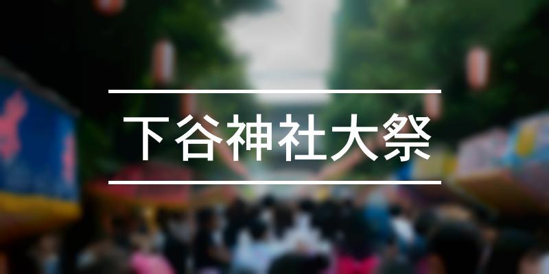 下谷神社大祭 2021年 [祭の日]