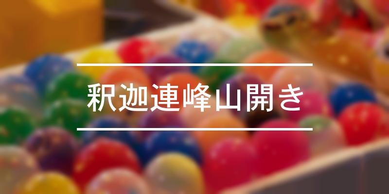 釈迦連峰山開き 2021年 [祭の日]