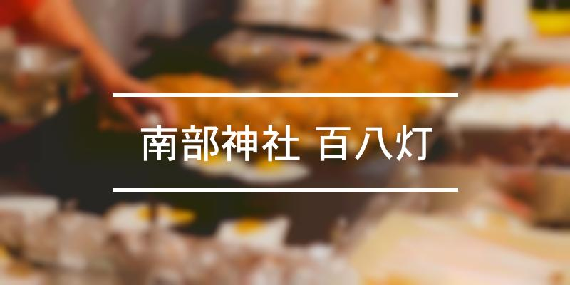 南部神社 百八灯 2021年 [祭の日]