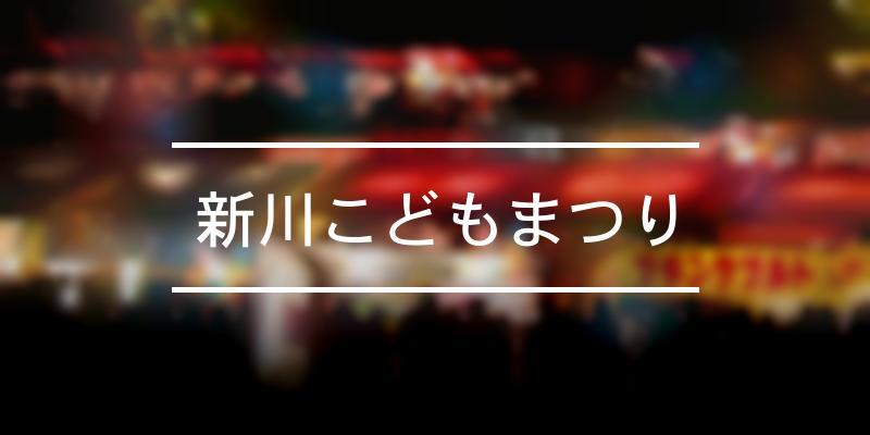 新川こどもまつり 2021年 [祭の日]