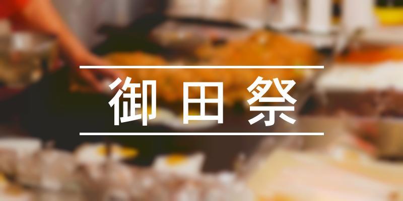 御田祭 2021年 [祭の日]