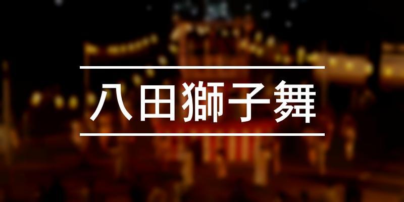 八田獅子舞 2021年 [祭の日]