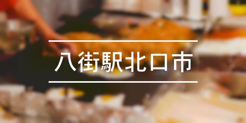 八街駅北口市 2021年 [祭の日]