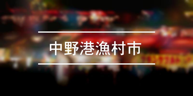 中野港漁村市  2021年 [祭の日]