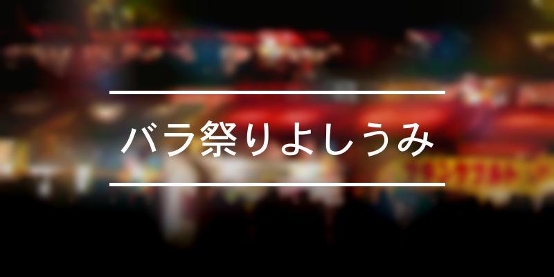 バラ祭りよしうみ 2021年 [祭の日]