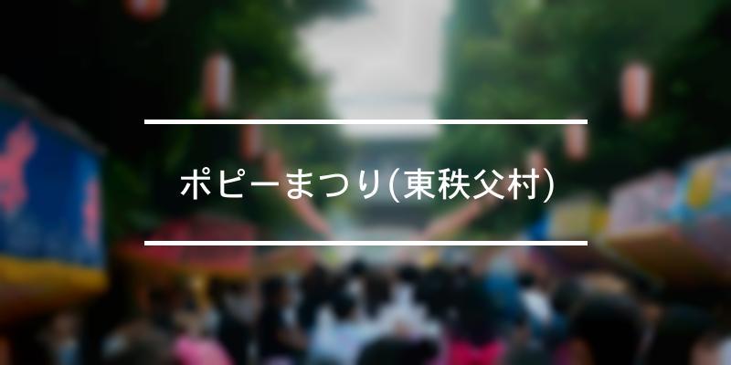 ポピーまつり(東秩父村) 2021年 [祭の日]