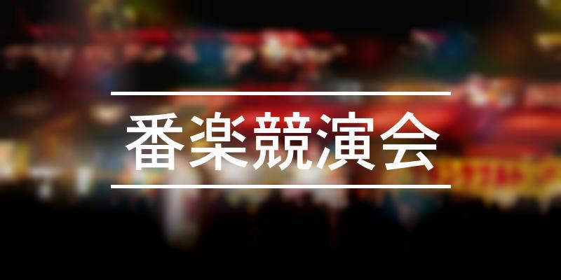 番楽競演会 2021年 [祭の日]