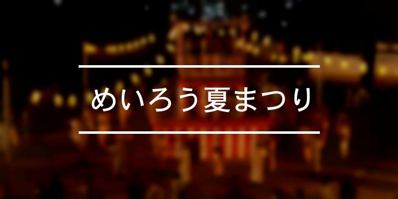 めいろう夏まつり 2021年 [祭の日]