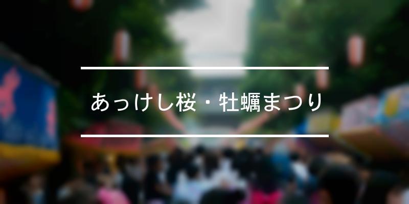 あっけし桜・牡蠣まつり 2021年 [祭の日]
