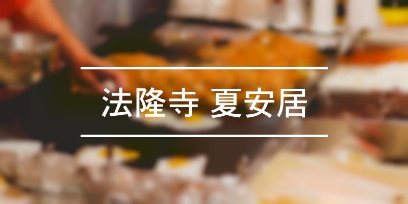 法隆寺 夏安居 2021年 [祭の日]