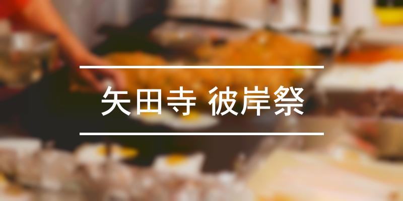 矢田寺 彼岸祭 2021年 [祭の日]