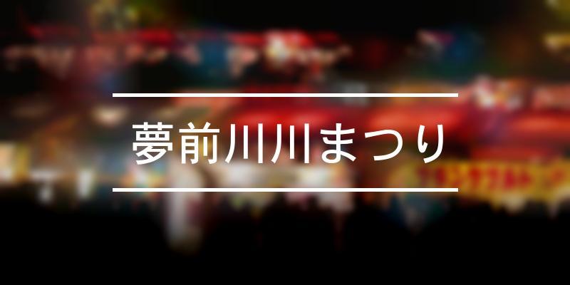 夢前川川まつり 2021年 [祭の日]