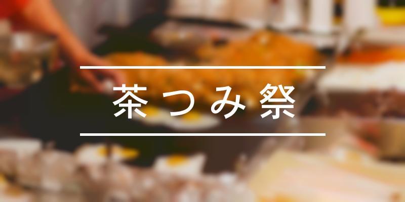 茶つみ祭 2021年 [祭の日]