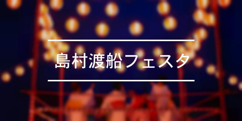 島村渡船フェスタ 2021年 [祭の日]