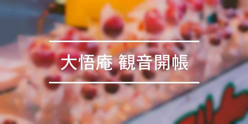 大悟庵 観音開帳 2021年 [祭の日]