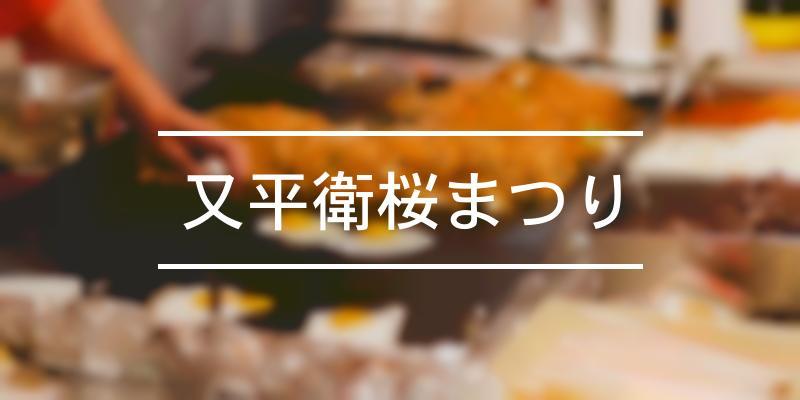 又平衛桜まつり 2021年 [祭の日]