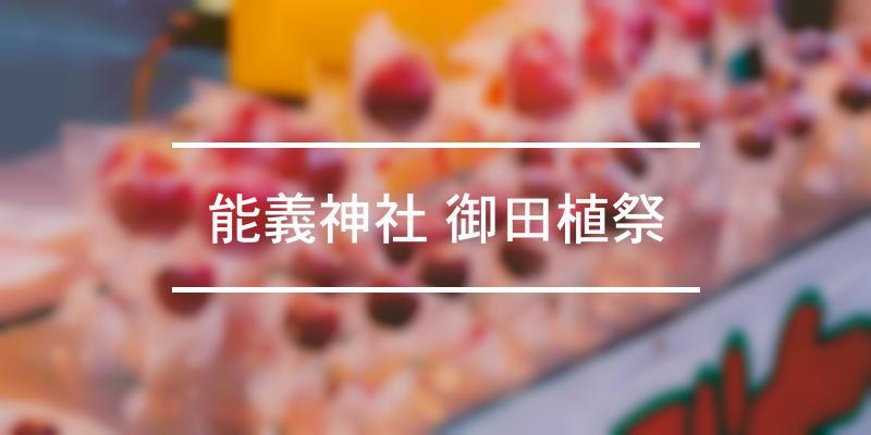 能義神社 御田植祭 2021年 [祭の日]