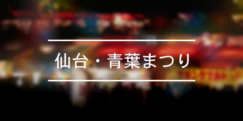 仙台・青葉まつり 2021年 [祭の日]