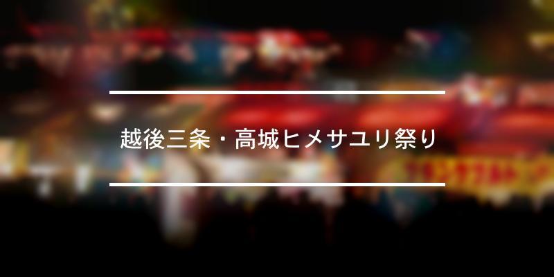 越後三条・高城ヒメサユリ祭り 2021年 [祭の日]