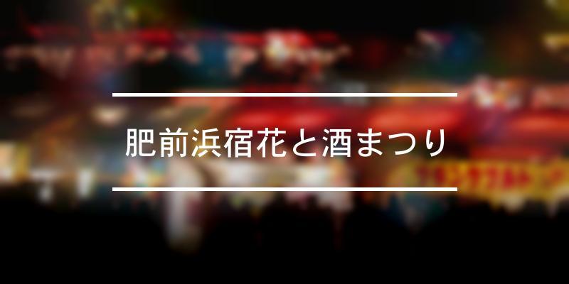 肥前浜宿花と酒まつり 2021年 [祭の日]
