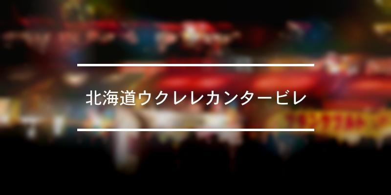 北海道ウクレレカンタービレ 2021年 [祭の日]