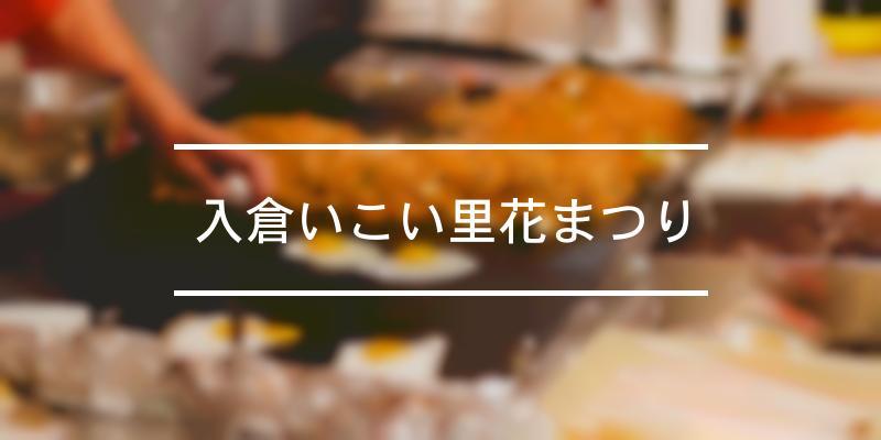 入倉いこい里花まつり 2021年 [祭の日]