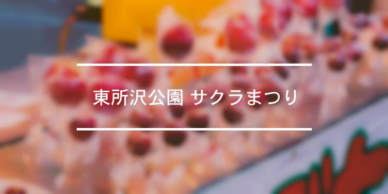 東所沢公園 サクラまつり 2021年 [祭の日]
