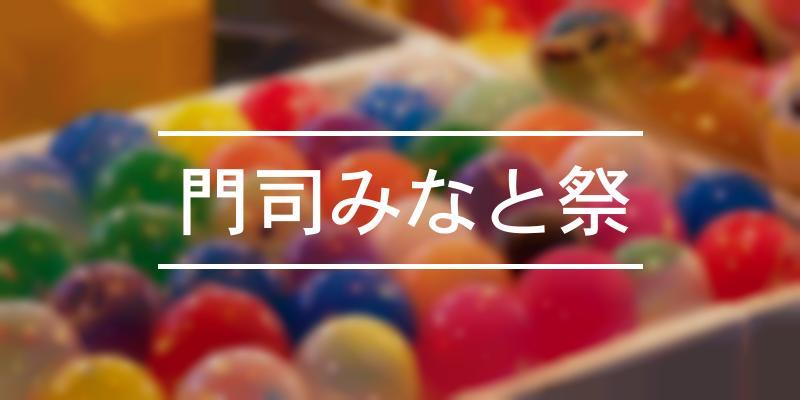 門司みなと祭 2021年 [祭の日]