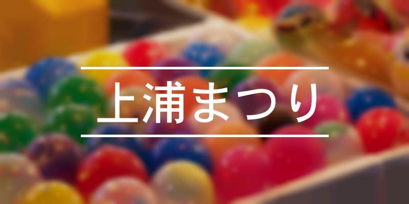 上浦まつり 2021年 [祭の日]