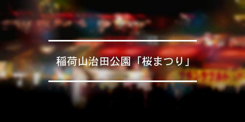 稲荷山治田公園「桜まつり」 2021年 [祭の日]
