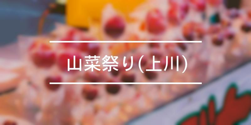 山菜祭り(上川) 2021年 [祭の日]